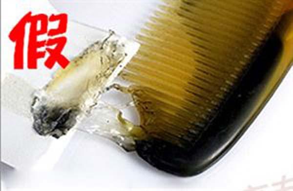 辨别牛角梳真伪烧了有塑料味道是假货